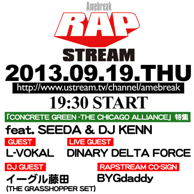 rapstream13_09_flyer_box1_img